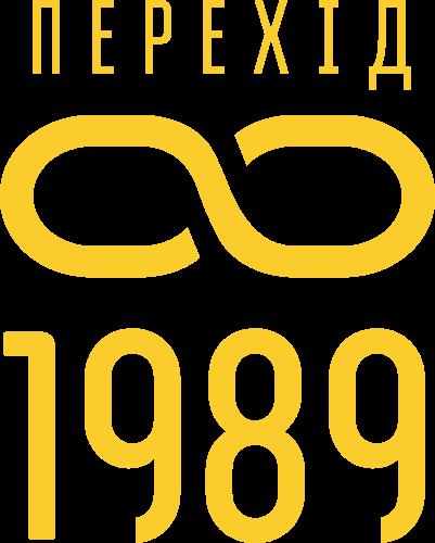 Перехід 1989